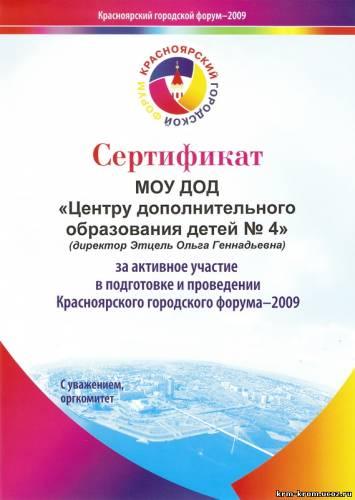 Городской форум 2009