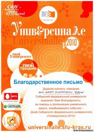 Универсинале 2010